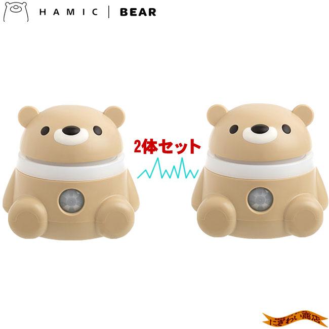 【2体セット】 Hamic BEAR / はみっくベア ベージュ/ベージュ