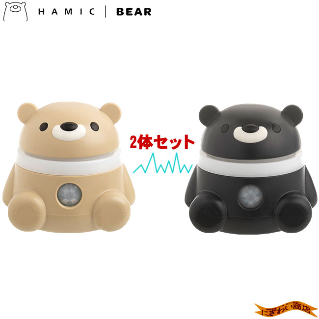 【2体セット】 Hamic BEAR / はみっくベア ベージュ/ブラック
