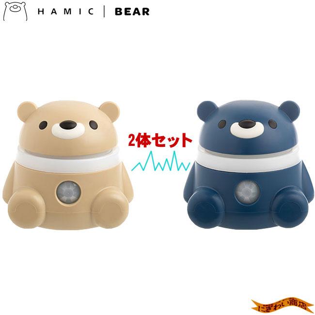 【2体セット】 Hamic BEAR / はみっくベア ベージュ/ブルー