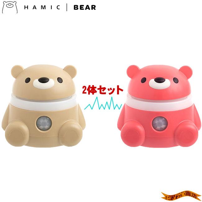 【2体セット】 Hamic BEAR / はみっくベア ベージュ/ピンク