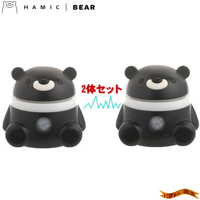【2体セット】 Hamic BEAR / はみっくベア ブラック/ブラック
