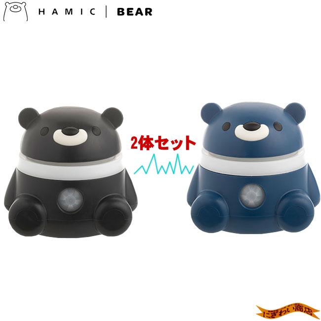 【2体セット】 Hamic BEAR / はみっくベア ブラック/ブルー