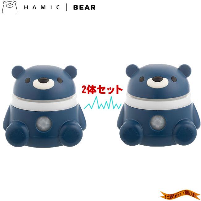 【2体セット】 Hamic BEAR / はみっくベア ブルー/ブルー