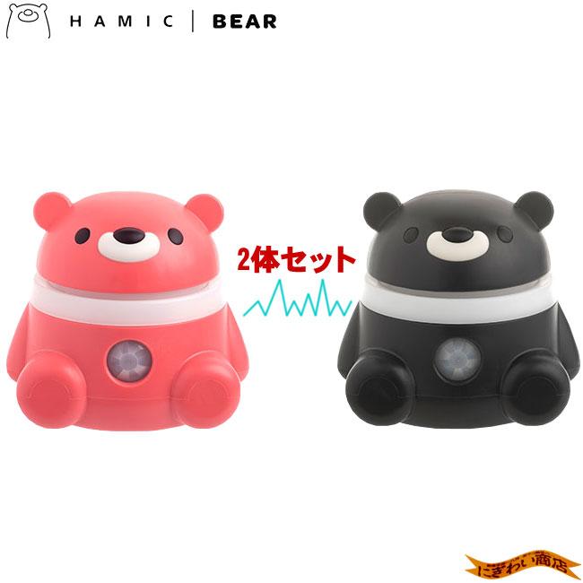 【2体セット】 Hamic BEAR / はみっくベア ピンク/ブラック
