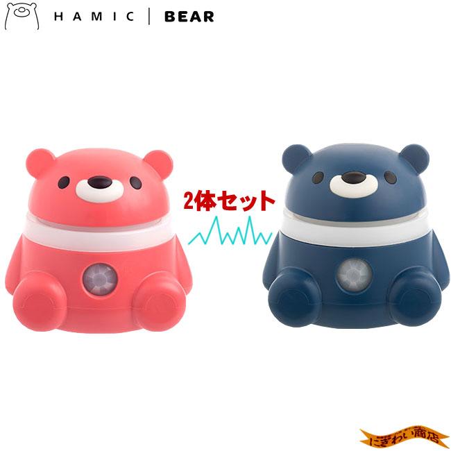 【2体セット】 Hamic BEAR / はみっくベア ピンク/ブルー