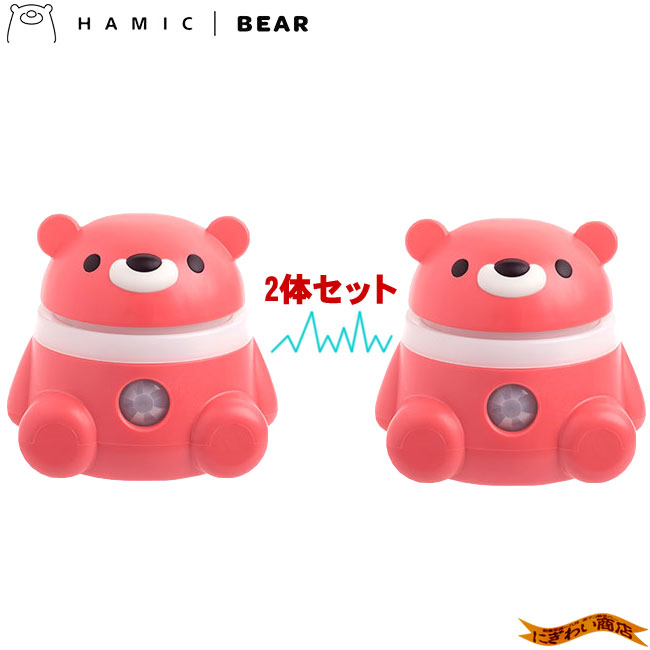 【2体セット】 Hamic BEAR / はみっくベア ピンク/ピンク