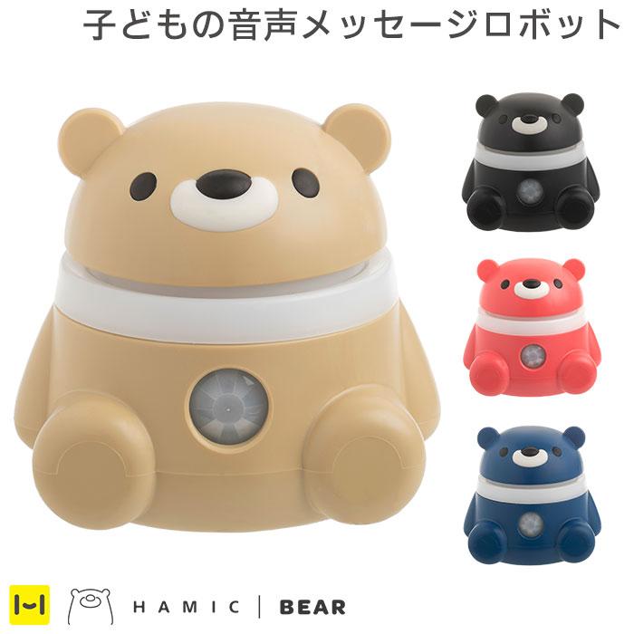 Hamic BEAR / はみっくベア