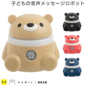 ★お子様のお留守番対策に★ Hamic BEAR / はみっくベア 【 ハミックベア 】