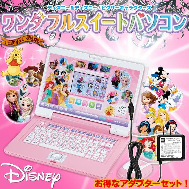 【ACアダプター付】 ディズニー&ディズニー / ピクサーキャラクターズ ワンダフルスイートパソコン