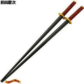 侍箸 前田慶次 刀掛台型箸置き付 日本刀 の お箸