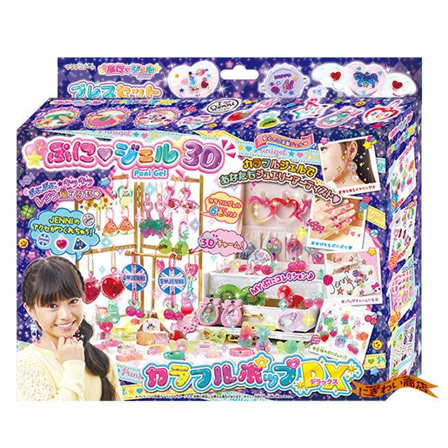 PG-14 ぷにジェル3D カラフルポップDX 【★1★】