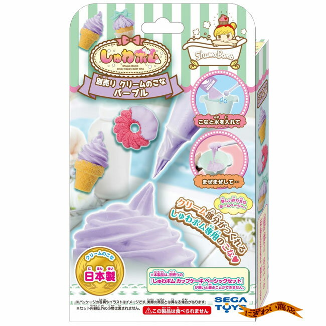 SB-06 しゅわボム 別売りクリームのこな パープル 【★1★】