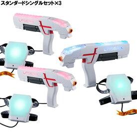 【3人同時プレイ】 レーザークロスシューティング シングルセット×3