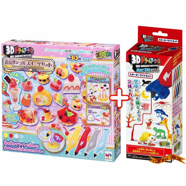 【Air upとのお得なセット】3Dドリームアーツペン 食品サンプルスイーツセット + エアーアップ