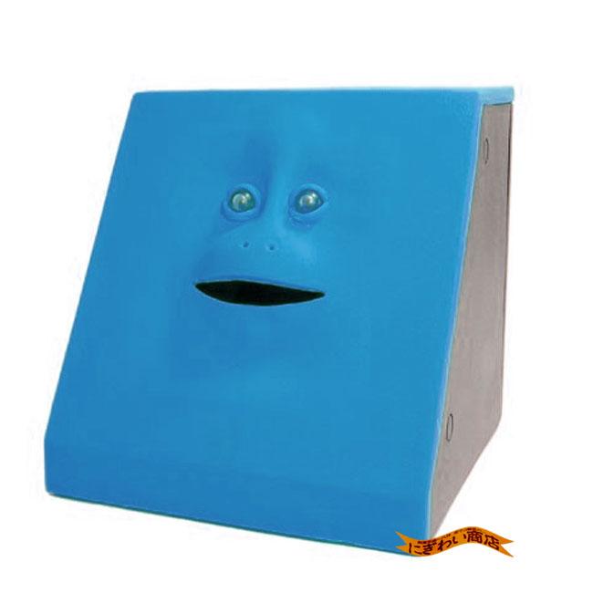 【貯金箱】 フェイスバンク ( 青 - ブルー )彼はお金が主食です・・・硬貨をねだるキモカワ系貯金箱 【ネットスーパー復活特価!】【 誕生日 プレゼントに】【動く貯金箱】【RCP】