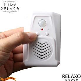 便利な携帯型★トイレでミュージック! RELAXO -クラシック-