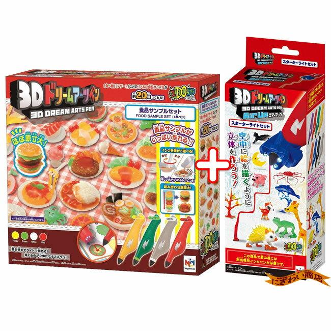 3Dドリームアーツペン 食品サンプルセット(4本ペン)+空中に絵が描ける?! Air Up ( エアーアップ )のお得なセット!