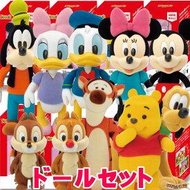 【お得なセット】 ディズニーキャラクター DIYTOWN ドール 9種セット グーフィー + ドナルド + デイジー + ミッキー + ミニー + チップ&デール + プルート + プーさん + ティガー