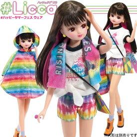 【おまけスタンド付】 #Licca by リカちゃん #ハッピーサマーフェス ウェア