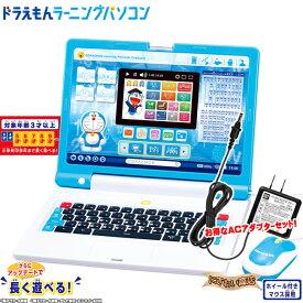 【お得なACセット】ドラえもんラーニングパソコン + バンダイ製品専用ACアダプター タイプB 【在庫有】