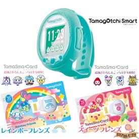 【セット】Tamagotchi Smart Mintblue / たまごっちスマート ミントブルー + たまスマカード レインボーフレンズ & スイーツフレンズ