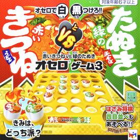 赤いきつね VS 緑のたぬき オセロ ゲーム3 【在庫有】