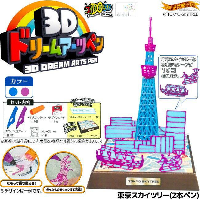 3Dドリームアーツペン 東京スカイツリー 2本ペン(青・紫)