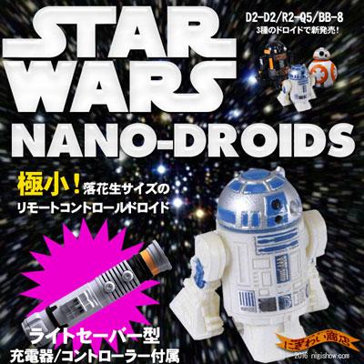 【即納】 スターウォーズ ナノドロイド R2-D2 STAR WARS
