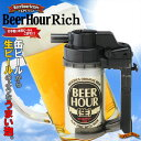 激安 家庭用 ビール サーバー ビールアワーリッチ ブラック BEER HOUR RICH BLACK ハンディサーバー ビールアワー シリーズ