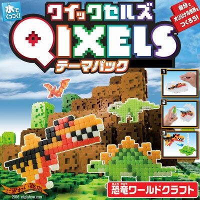クイックセルズ テーマパック 恐竜ワールドクラフト QIXELS