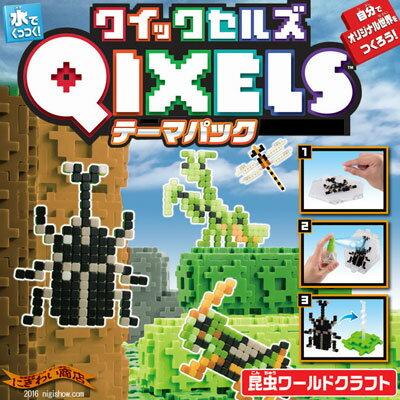 クイックセルズ テーマパック 昆虫ワールドクラフト QIXELS
