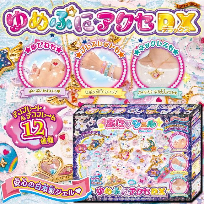 【即納】 PG-04 ぷにジェル ゆめぷにアクセDX セット5000