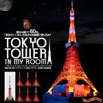 TOKYOTOWERINMYROOM(東京タワーインマイルーム)