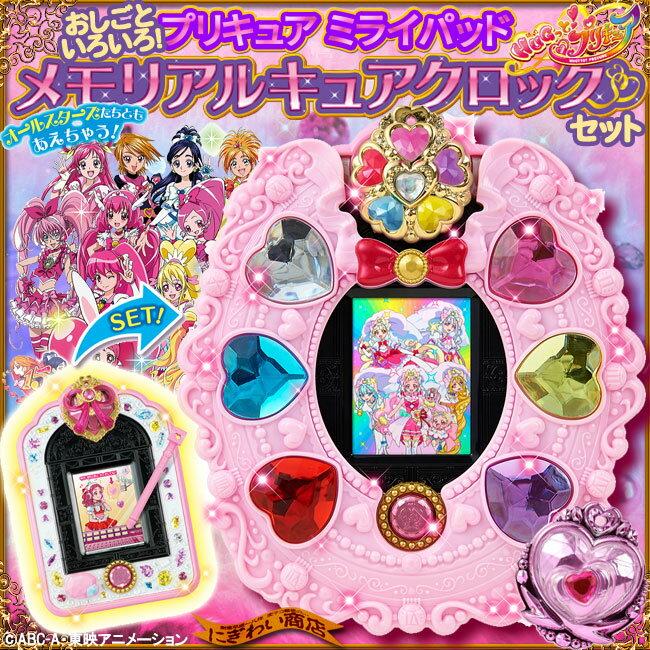 【セット】 HUGっと!プリキュア おしごといろいろ!プリキュアミライパッド メモリアルキュアクロックセット