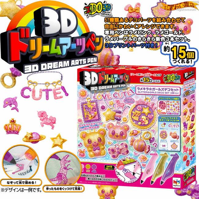 3D ドリームアーツペン ラメキラ☆ガールズデコセット (3本ペン)