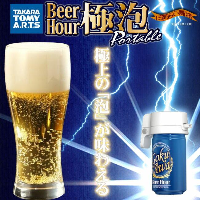 ビールアワー 極泡ポータブル ホワイト BEER HOUR シリーズ