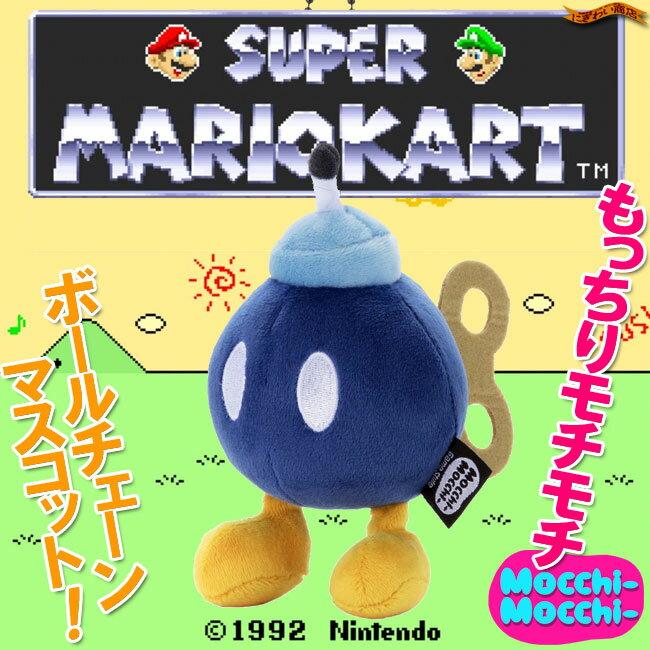 任天堂 スーパーマリオ Mocchi-Mocchi- ( もっちぃもっちぃ ) ぬいぐるみ マリオカート ボールチェーンマスコット ボムへい