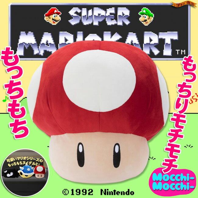 任天堂 スーパーマリオ Mocchi-Mocchi- ( もっちぃもっちぃ ) ぬいぐるみ マリオカート Game Style ダッシュキノコ