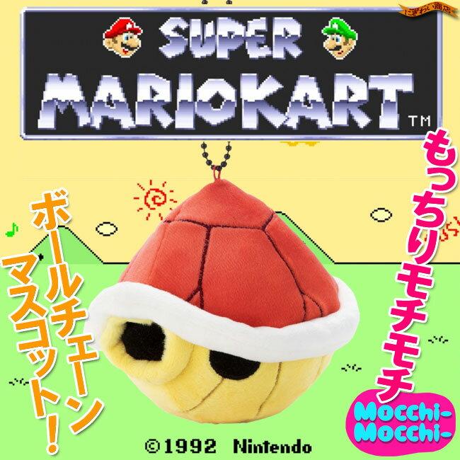 任天堂 スーパーマリオ Mocchi-Mocchi- ( もっちぃもっちぃ ) ぬいぐるみ マリオカート ボールチェーンマスコット アカこうら