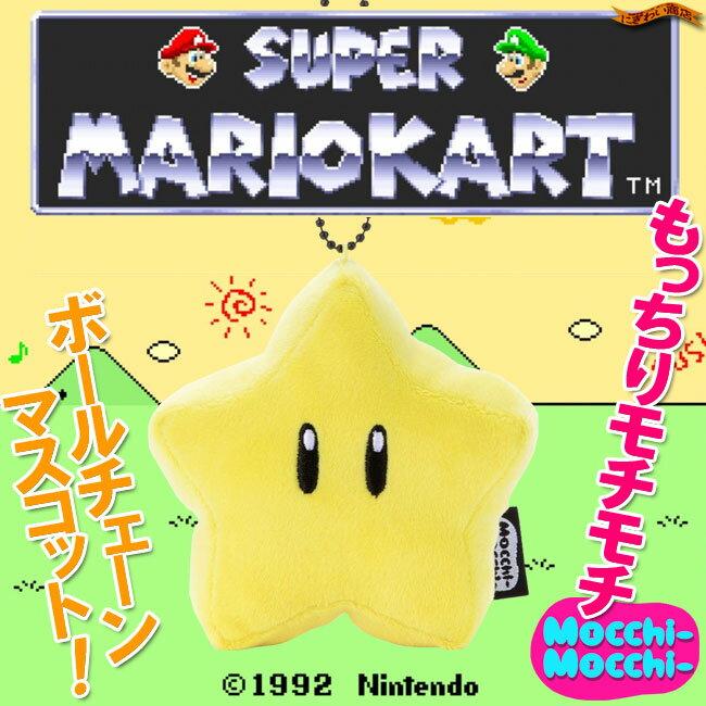 任天堂 スーパーマリオ Mocchi-Mocchi- ( もっちぃもっちぃ ) ぬいぐるみ マリオカート ボールチェーンマスコット スーパースター