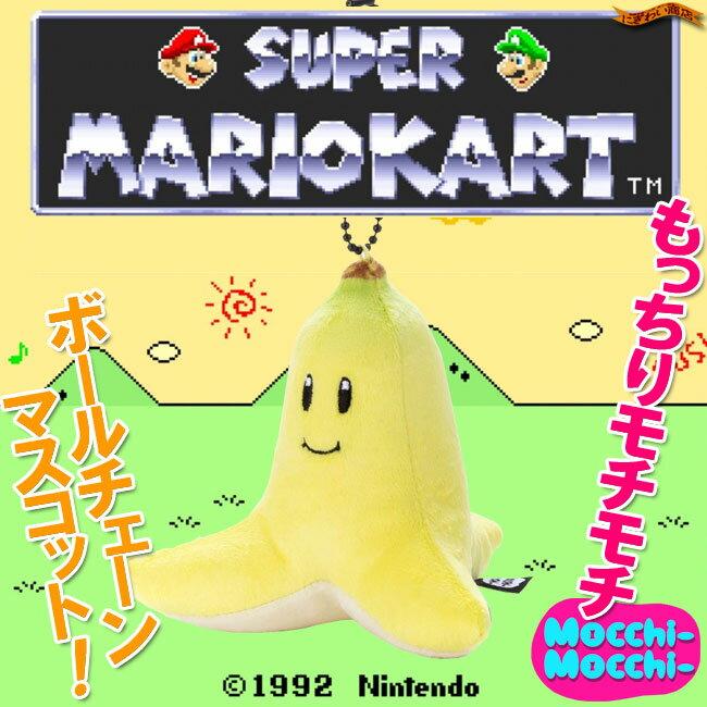 任天堂 スーパーマリオ Mocchi-Mocchi- ( もっちぃもっちぃ ) ぬいぐるみ マリオカート ボールチェーンマスコット バナナ