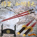 Samurai chop kasyu01