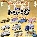 トミカくじ21 移ろうクルマの街コレクション BOXセット(※計10個入り)