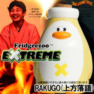 冰箱存储类型的小工具 ★ fridgeizoo (极端 RAKUGO / rakugo 加贺田智慧)