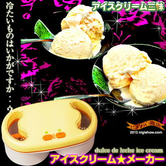 "In the freezer with automatic source ★ in this daily ice cream galore! ""Ice ☆ cream ☆ maker (Ice ★ Cream ★ Maker)]"