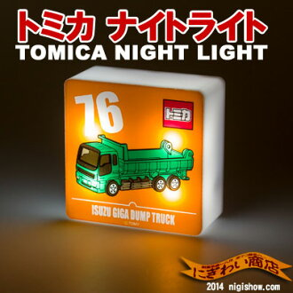 晚上光 TOMICA Tomica 小夜灯 / 五十铃 gigadanpcar