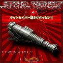 スターウォーズ STAR WARS ネクタイピン ルークスカイウォーカー ライトセーバー