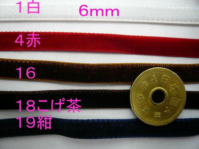 ベルベットリボン  両面 6mm 5600 0.1m単価