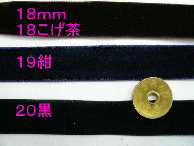 ベルベットリボン  両面 18mm 5600 0.1m単価