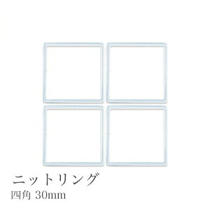 ハマナカ ニットリング・四角・30mm H204-598-30